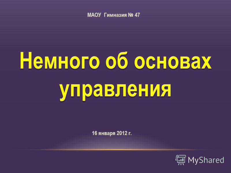 МАОУ Гимназия 47 16 января 2012 г.