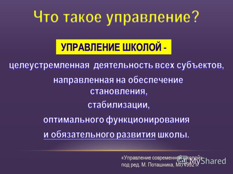 «Управление современной школой» под ред. М. Поташника, М., 1992 г.