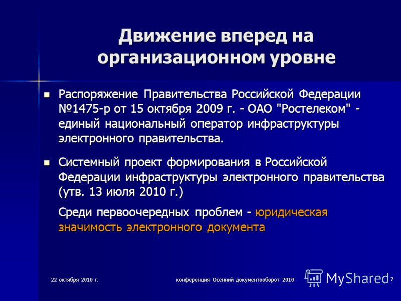 22 октября 2010 г.конференция Осенний документооборот 2010 7 Движение вперед на организационном уровне Распоряжение Правительства Российской Федерации 1475-р от 15 октября 2009 г. - ОАО