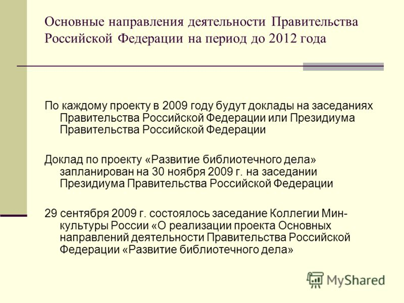 Основные направления деятельности Правительства Российской Федерации на период до 2012 года По каждому проекту в 2009 году будут доклады на заседаниях Правительства Российской Федерации или Президиума Правительства Российской Федерации Доклад по прое
