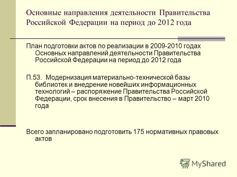 Основные направления деятельности Правительства Российской Федерации на период до 2012 года План подготовки актов по реализации в 2009-2010 годах Основных направлений деятельности Правительства Российской Федерации на период до 2012 года П.53. Модерн