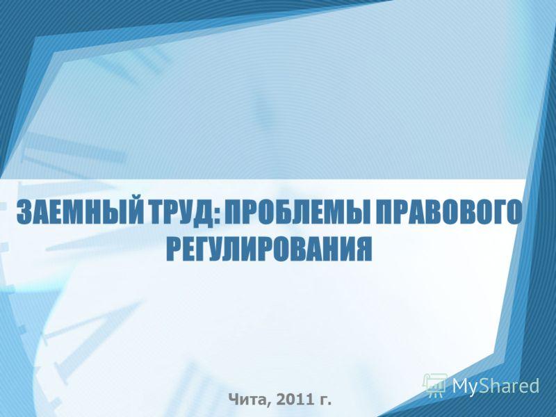 ЗАЕМНЫЙ ТРУД: ПРОБЛЕМЫ ПРАВОВОГО РЕГУЛИРОВАНИЯ Чита, 2011 г.