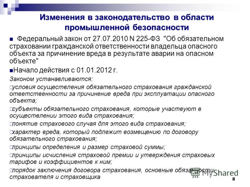 8 Изменения в законодательство в области промышленной безопасности Федеральный закон от 27.07.2010 N 225-ФЗ
