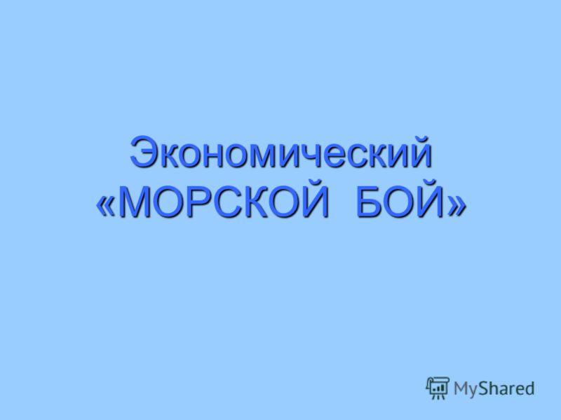 Экономический «МОРСКОЙ БОЙ»