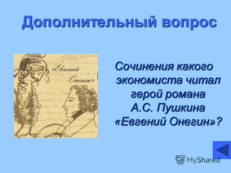 Дополнительный вопрос Сочинения какого экономиста читал герой романа А.С. Пушкина «Евгений Онегин»?