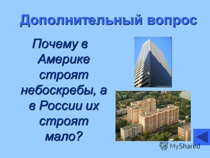 Дополнительный вопрос Почему в Америке строят небоскребы, а в России их строят мало?