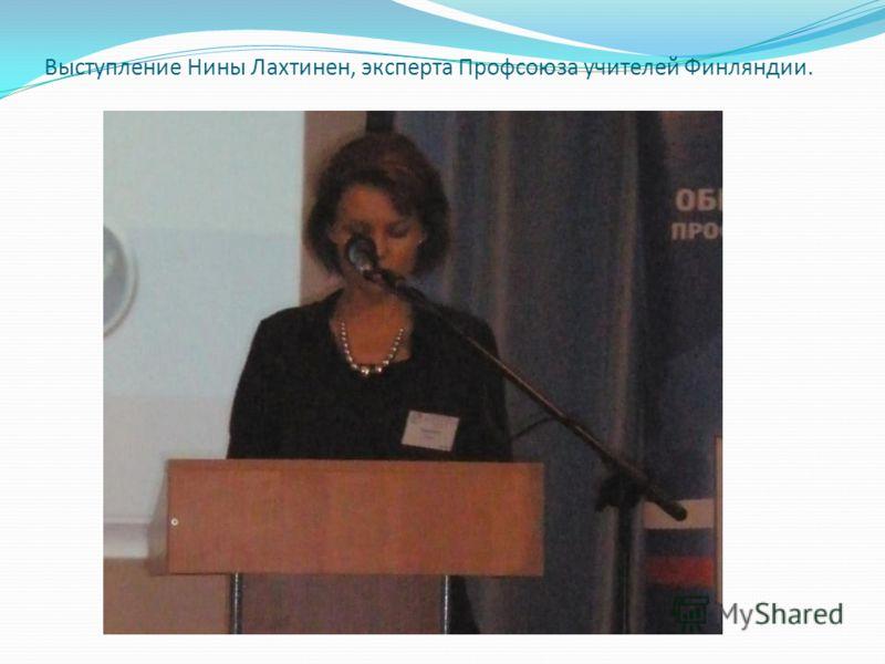 Выступление Нины Лахтинен, эксперта Профсоюза учителей Финляндии.