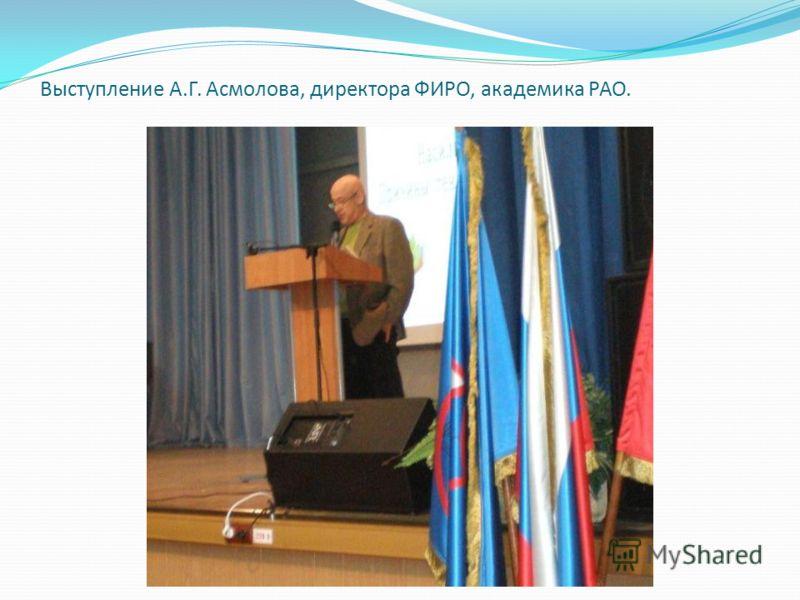 Выступление А.Г. Асмолова, директора ФИРО, академика РАО.