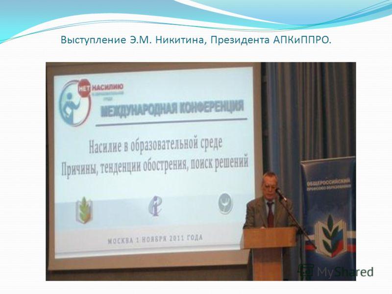 Выступление Э.М. Никитина, Президента АПКиППРО.