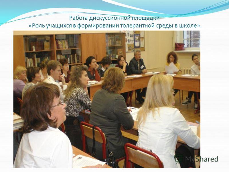 Работа дискуссионной площадки «Роль учащихся в формировании толерантной среды в школе».