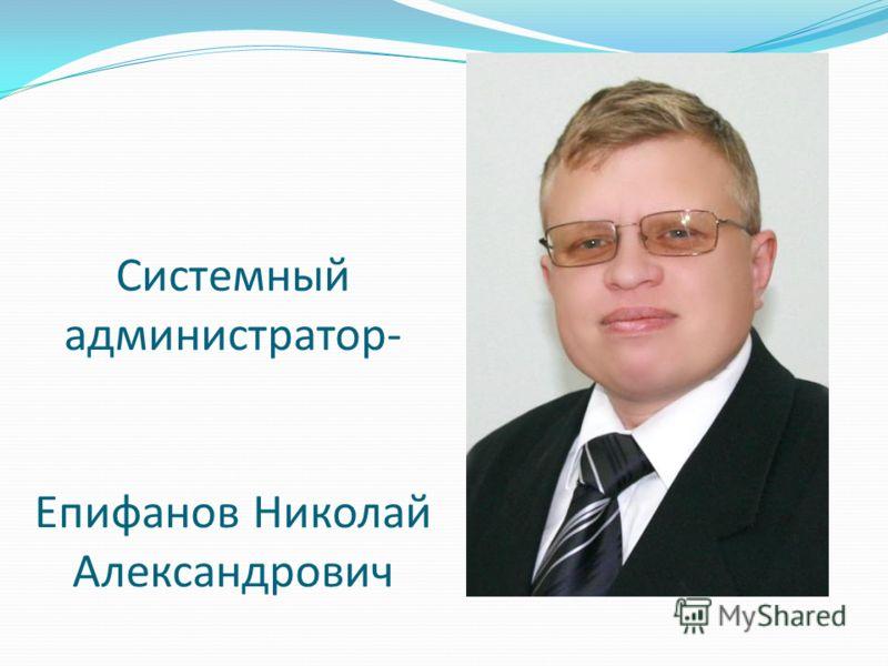 Системный администратор- Епифанов Николай Александрович