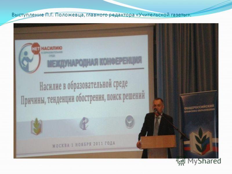 Выступление П.Г. Положевца, главного редактора «Учительской газеты».