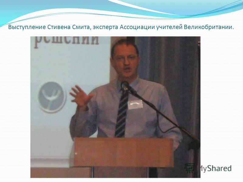 Выступление Стивена Смита, эксперта Ассоциации учителей Великобритании.