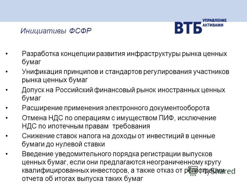 Инициативы ФСФР Разработка концепции развития инфраструктуры рынка ценных бумаг Унификация принципов и стандартов регулирования участников рынка ценных бумаг Допуск на Российский финансовый рынок иностранных ценных бумаг Расширение применения электро