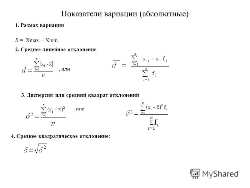 Показатели вариации (абсолютные) 1. Размах вариации R = Xmax Xmin 2. Среднее линейное отклонение, или 3. Дисперсия или средний квадрат отклонений 4. Среднее квадратическое отклонение: