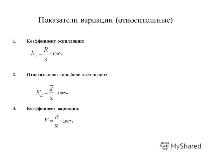 Показатели вариации (относительные) 1.Коэффициент осцилляции: 2.Относительное линейное отклонение: 3.Коэффициент вариации: