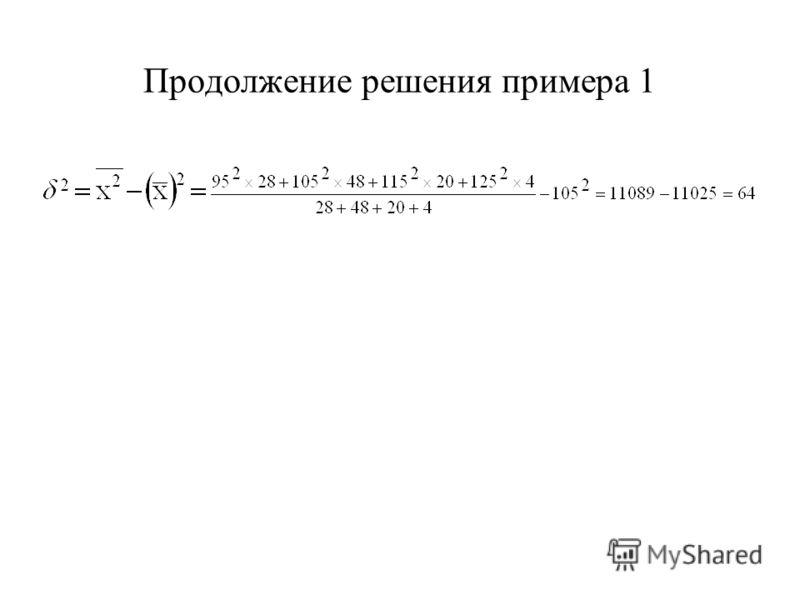Продолжение решения примера 1