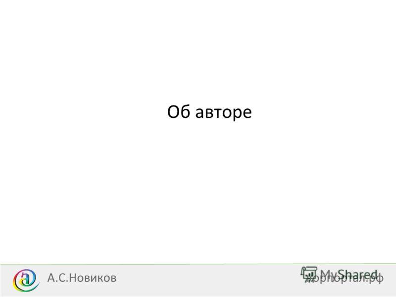 Об авторе корпортал.рфА.С.Новиков