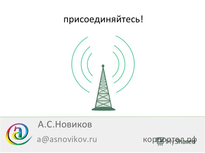 присоединяйтесь! a@asnovikov.ru А. С. Новиков корпортал.рф