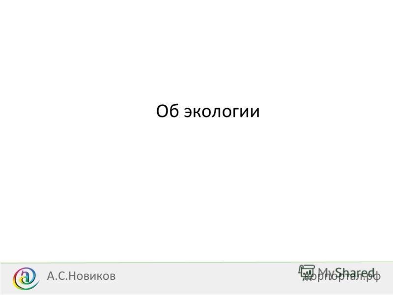 Об экологии корпортал.рфА.С.Новиков