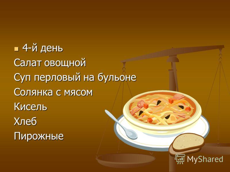 4-й день Салат овощной Суп перловый на бульоне Солянка с мясом Кисель Хлеб Пирожные