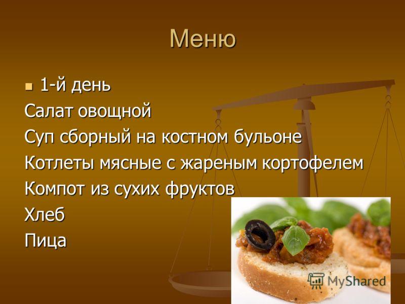 Меню 1-й день Салат овощной Суп сборный на костном бульоне Котлеты мясные с жареным кортофелем Компот из сухих фруктов Хлеб Пица