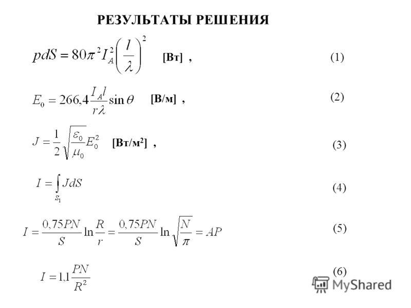 РЕЗУЛЬТАТЫ РЕШЕНИЯ (1) (2) (3) (4) (5) (6) [Вт], [В/м], [Вт/м 2 ],
