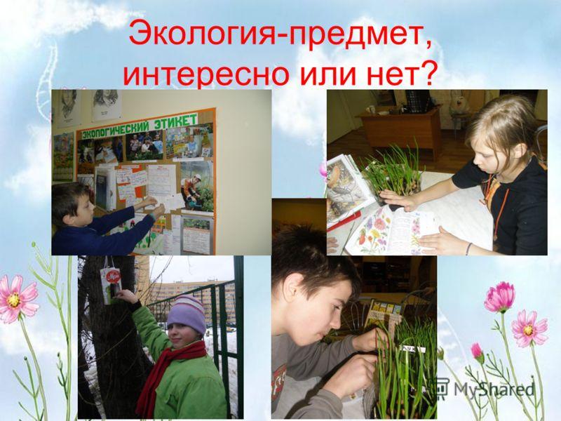 Экология-предмет, интересно или нет?