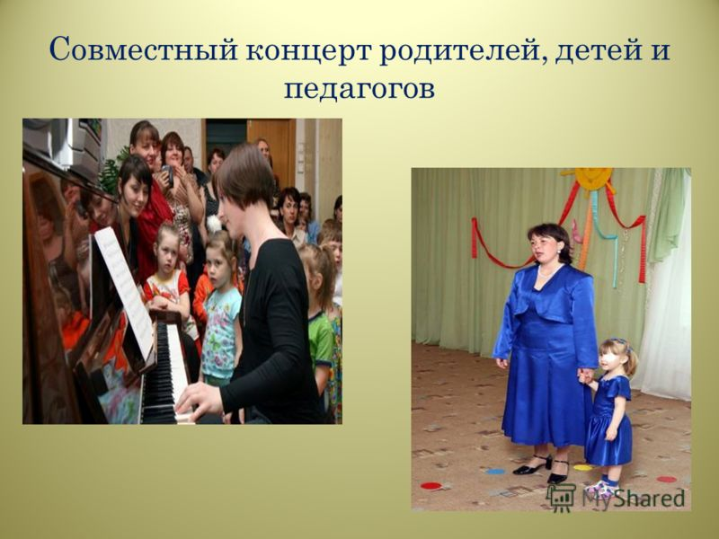 Совместный концерт родителей, детей и педагогов