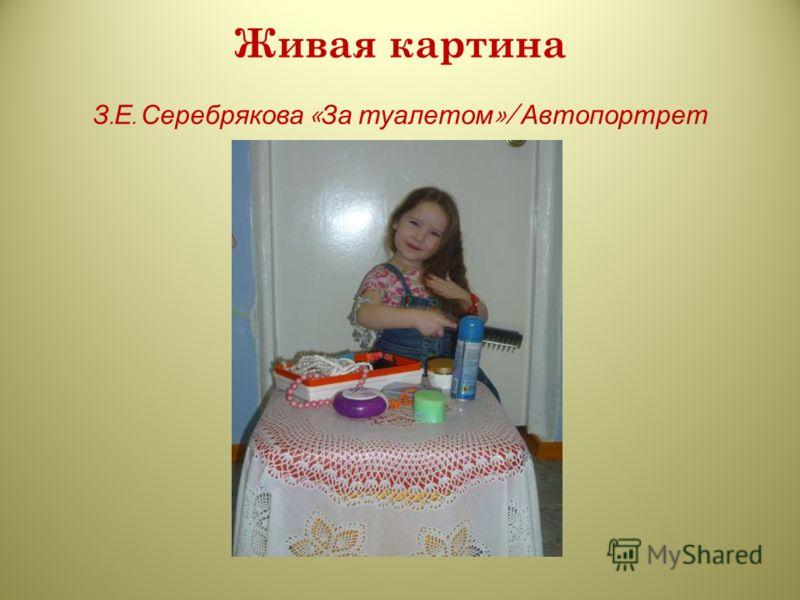 Живая картина З. Е. Серебрякова « За туалетом »/ Автопортрет