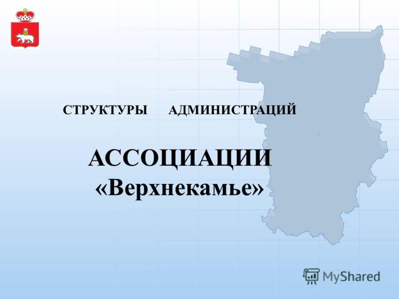 СТРУКТУРЫ АДМИНИСТРАЦИЙ АССОЦИАЦИИ «Верхнекамье»