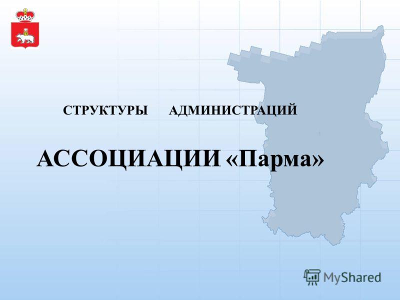 СТРУКТУРЫ АДМИНИСТРАЦИЙ АССОЦИАЦИИ «Парма»