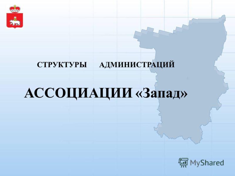 СТРУКТУРЫ АДМИНИСТРАЦИЙ АССОЦИАЦИИ «Запад»