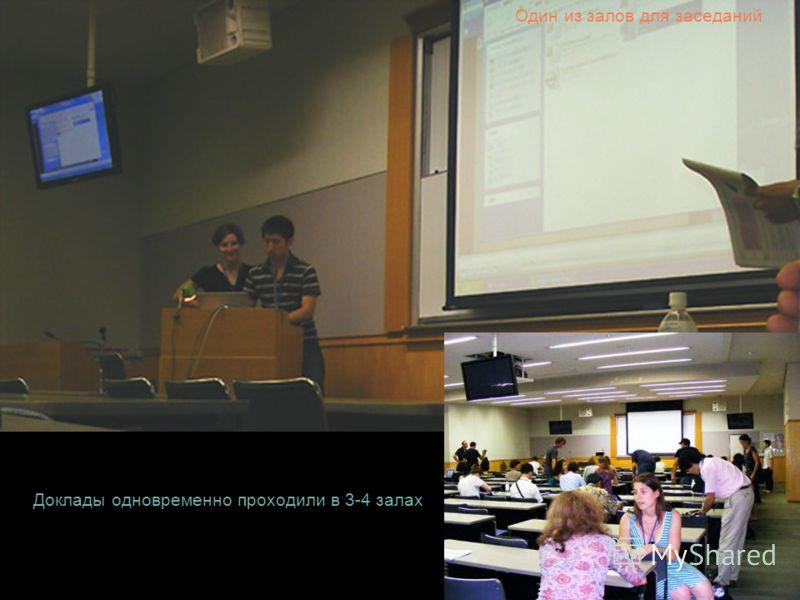 Доклады одновременно проходили в 3-4 залах Один из залов для заседаний