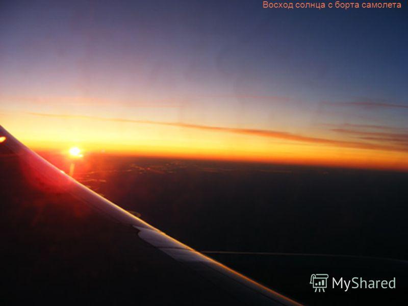 Восход солнца с борта самолета