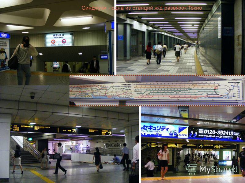 Синджуки - одна из станций ж/д развязок Токио