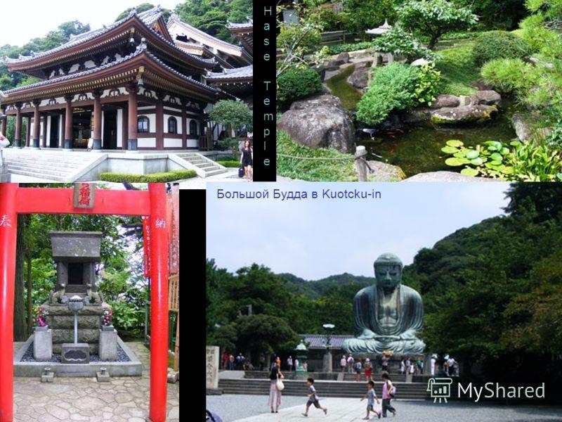 Hase TempleHase Temple Большой Будда в Kuotсku-in