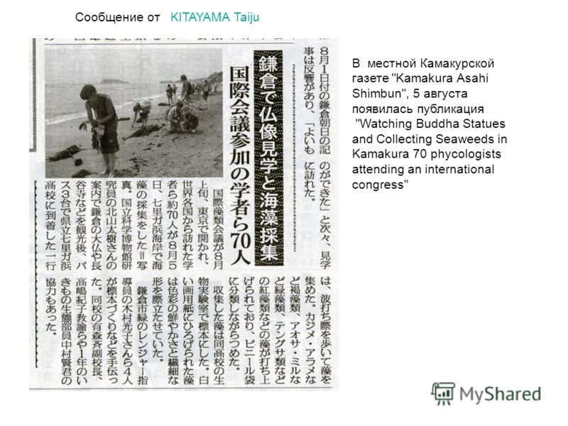 Сообщение от KITAYAMA Taiju В местной Камакурской газете Kamakura Asahi Shimbun, 5 августа появилась публикация Watching Buddha Statues and Collecting Seaweeds in Kamakura 70 phycologists attending an international congress