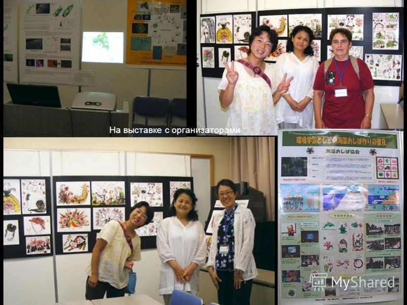 На выставке с организаторами