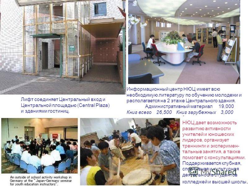 Лифт соединяет Центральный вход и Центральной площадью (Central Plaza) и зданиями гостиниц. Информационный центр НЮЦ имеет всю необходимую литературу по обучению молодежи и располагается на 2 этаже Центрального здания. Административный материал 19,00