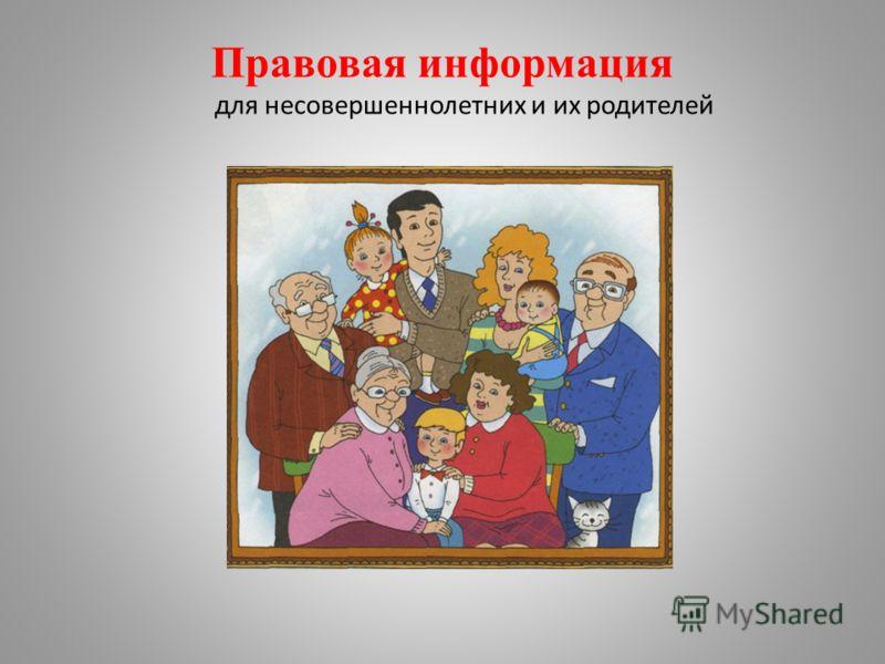 Правовая информация для несовершеннолетних и их родителей