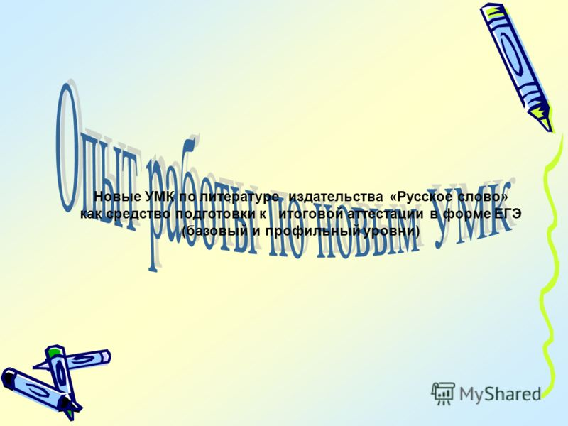 Новые УМК по литературе издательства «Русское слово» как средство подготовки к итоговой аттестации в форме ЕГЭ (базовый и профильный уровни)