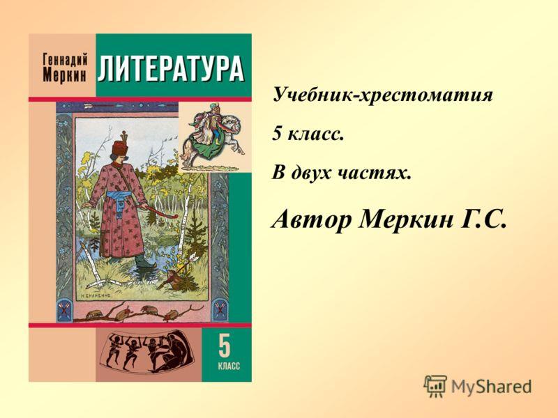 Скачать Учебник по Литературе 9 Класс Сахаров