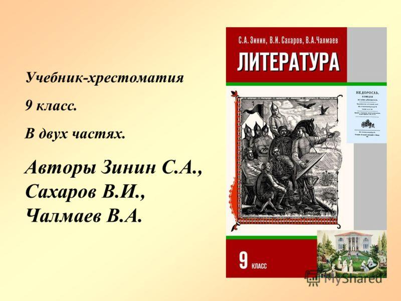 Учебник-хрестоматия 9 класс. В двух частях. Авторы Зинин С.А., Сахаров В.И., Чалмаев В.А.