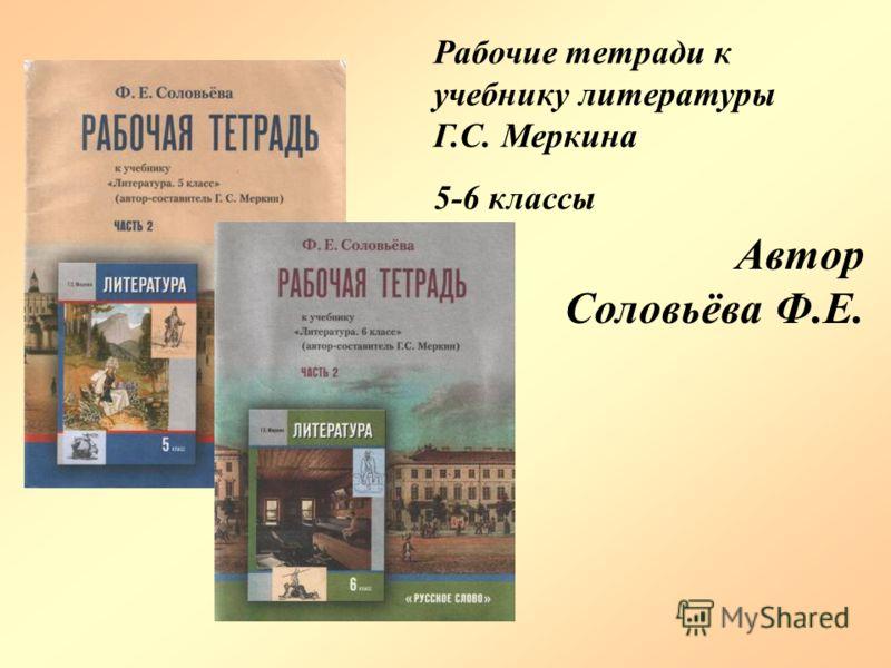 Рабочие тетради к учебнику литературы Г.С. Меркина 5-6 классы Автор Соловьёва Ф.Е.