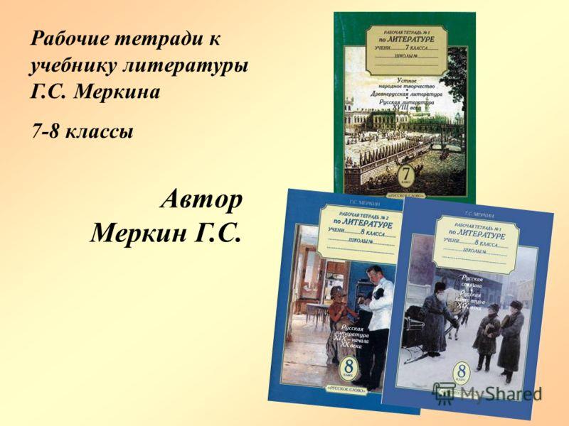 Рабочие тетради к учебнику литературы Г.С. Меркина 7-8 классы Автор Меркин Г.С.