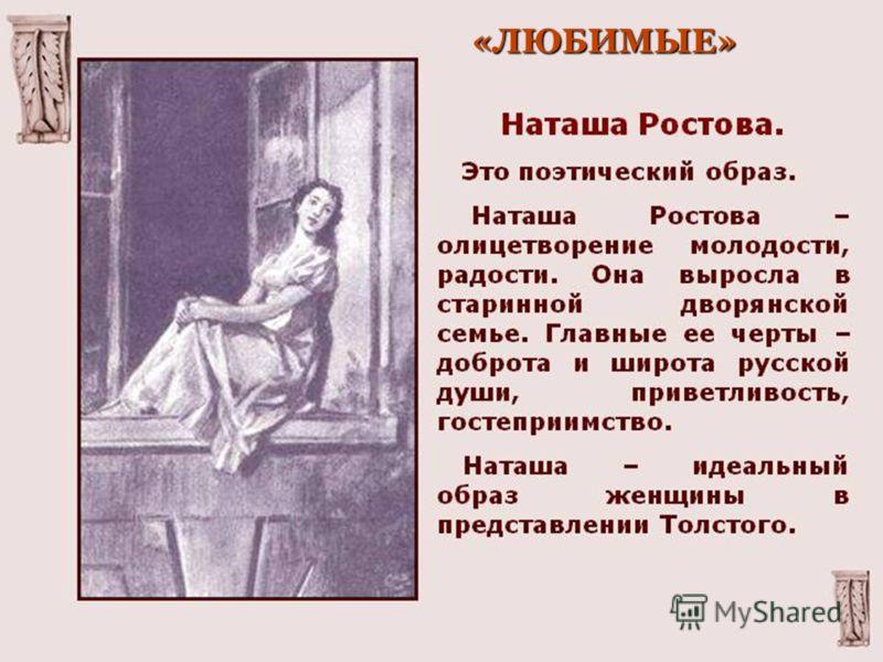 Зуева Л.В. 13 «ЛЮБИМЫЕ»