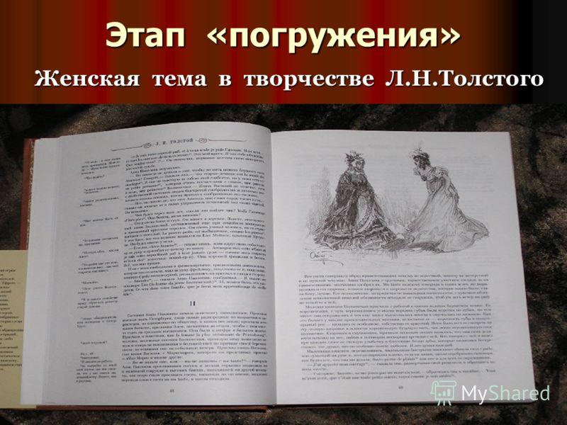 Зуева Л.В. 7 Этап «погружения» Женская тема в творчестве Л.Н.Толстого