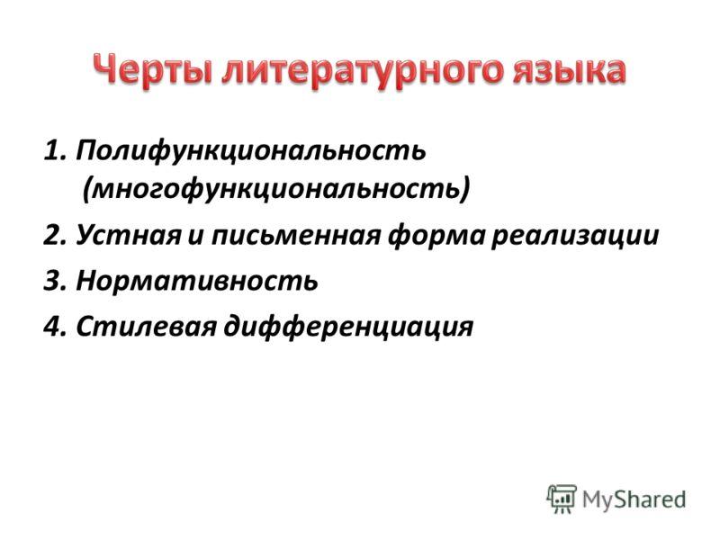 1. Полифункциональность (многофункциональность) 2. Устная и письменная форма реализации 3. Нормативность 4. Стилевая дифференциация
