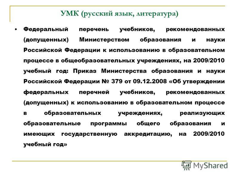 УМК (русский язык, литература) Федеральный перечень учебников, рекомендованных (допущенных) Министерством образования и науки Российской Федерации к использованию в образовательном процессе в общеобразовательных учреждениях, на 2009/2010 учебный год:
